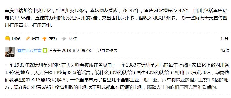 重庆财政上交 抹黑四川.png