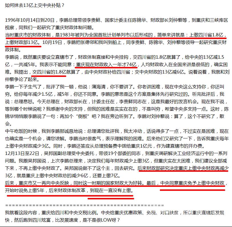 重庆如何抹去13亿.png