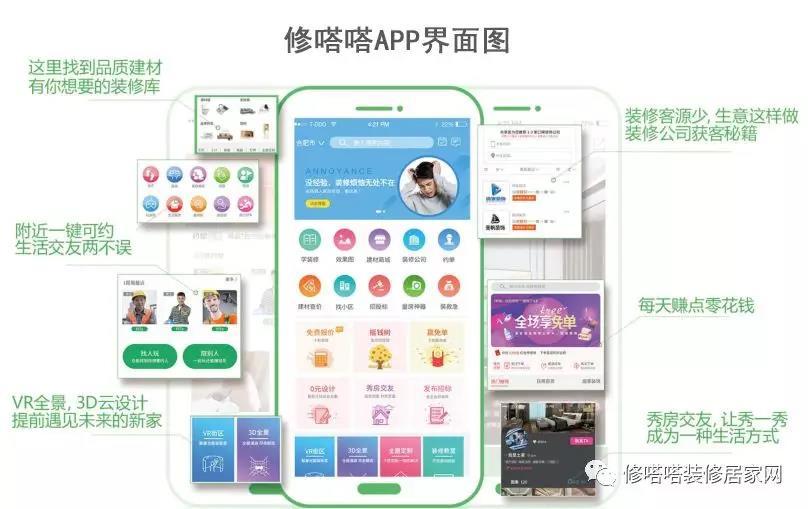 修嗒嗒app界面
