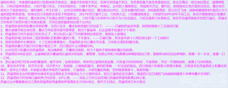 0渝网友神论.png