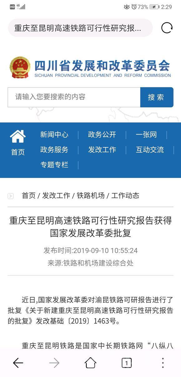 c00b2渝昆高铁闪电发货76594e9258d1094a60.jpg