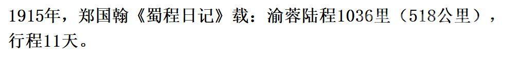 10 蜀程日记  1915.JPG