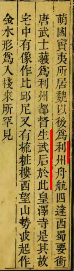 5 蜀輶日记.JPG