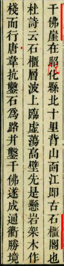 21 蜀道纪游 1808.JPG
