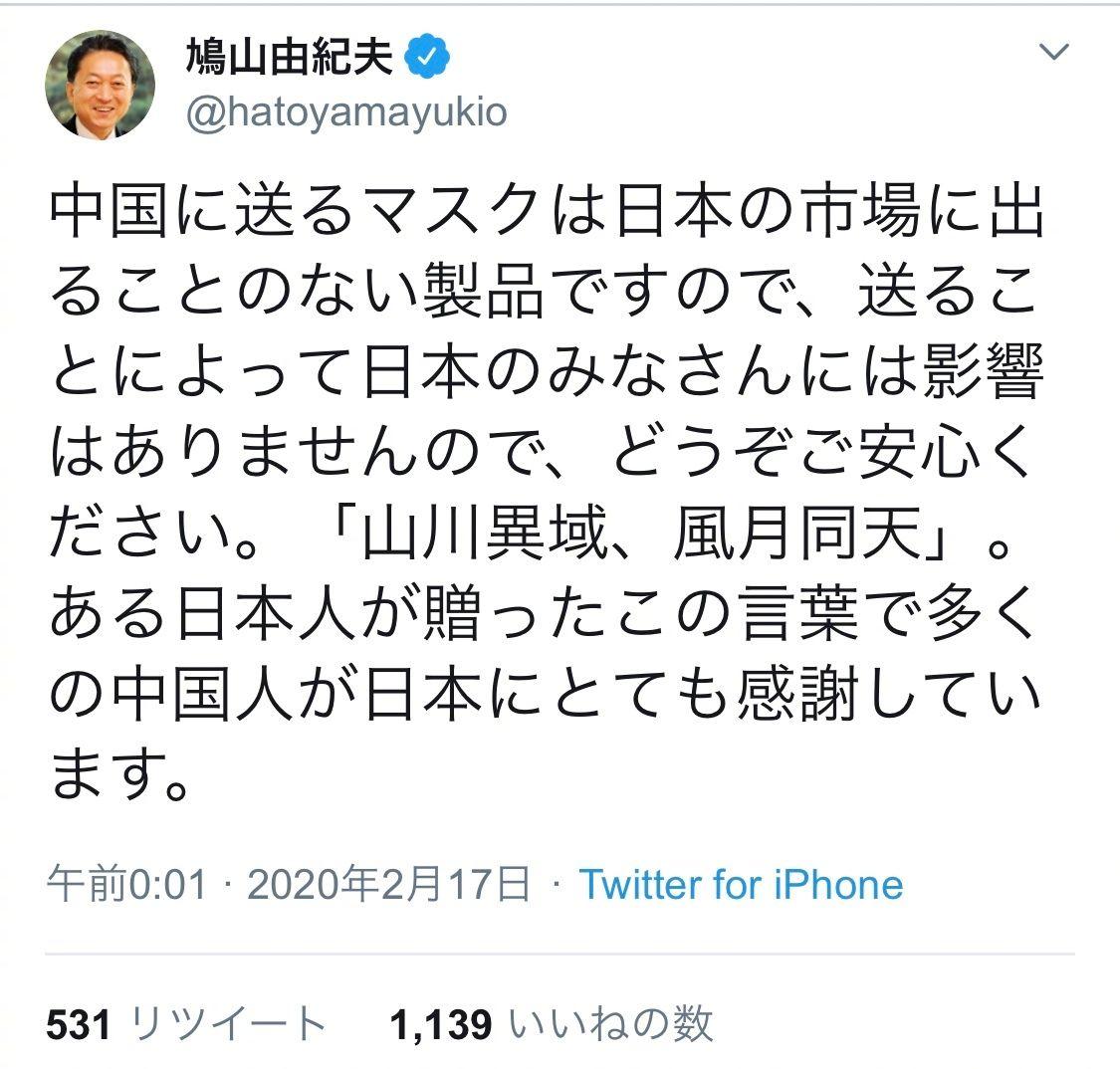 """鸠山在推特上介绍:""""相对于中国人口来说,帮助甚微,希望能得到有效利用。这些口罩不属于日本市场流通制品 ..."""