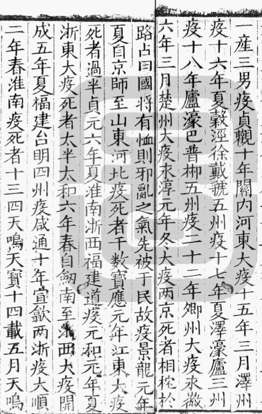 15 后唐书.JPG