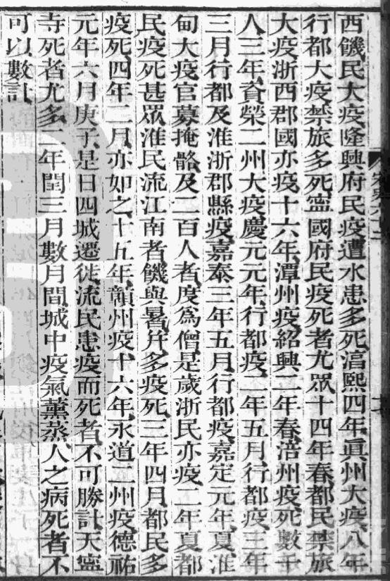 19 宋史.JPG