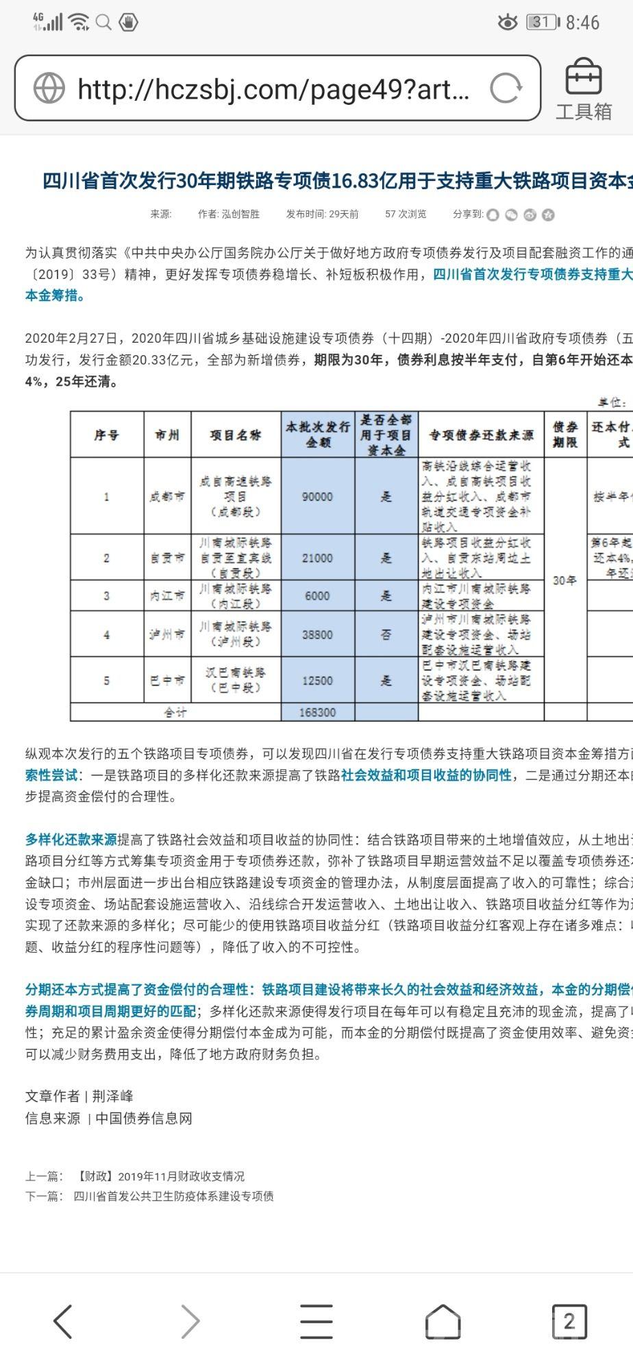 Screenshot_20200327_204614_com.tencent.mtt.jpg