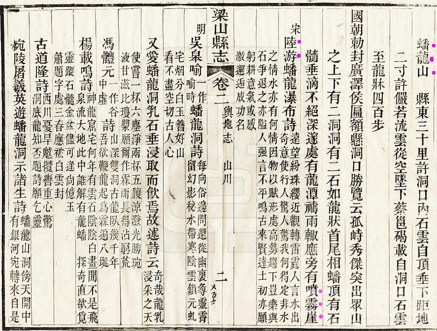 23 蟠龙山 《梁山县志》1894.JPG