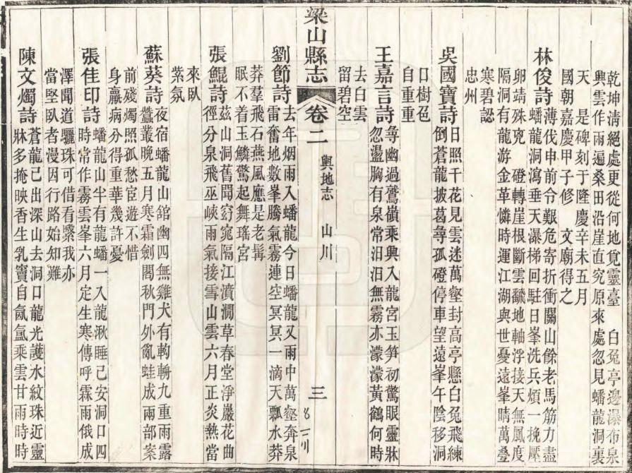 24 蟠龙山 《梁山县志》1894.JPG