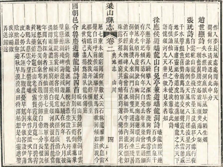 25 蟠龙山 《梁山县志》1894.JPG