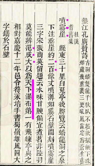 26 蟠龙山 《梁山县志》1894.JPG