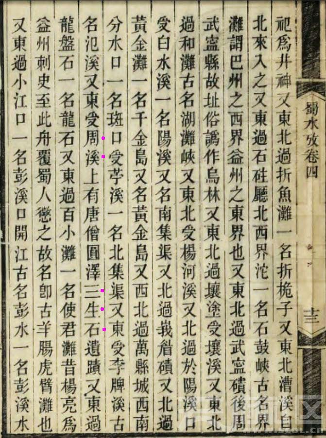 17 《蜀水考》 1879.JPG