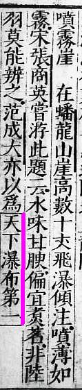 30 《名山岩洞泉石古迹》.JPG
