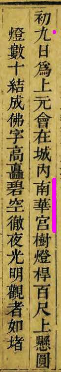 6 南华宫.JPG