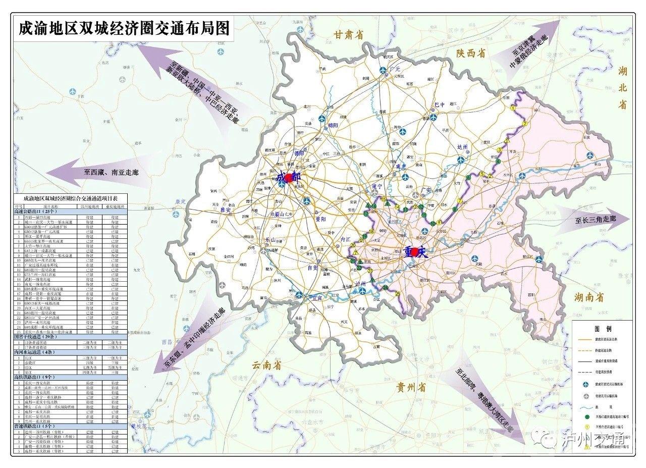 成渝双城经济圈交通布局图.jpg