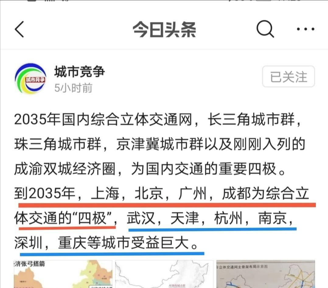 转:2035年北京、上海、广州、成都为综合立