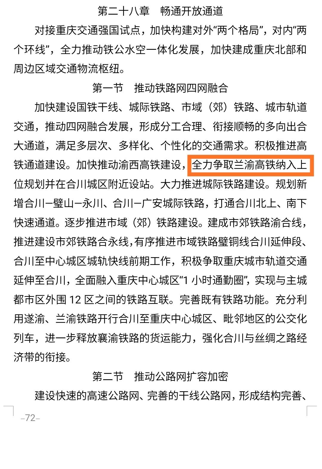合川14.5及2035远景,明确兰渝高铁