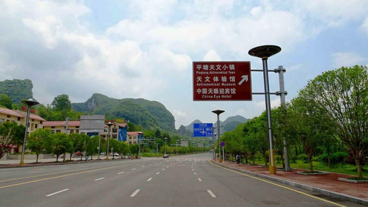 贵州平塘天文小镇扫描
