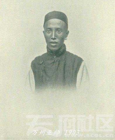 8 万州巫师 1903.jpg