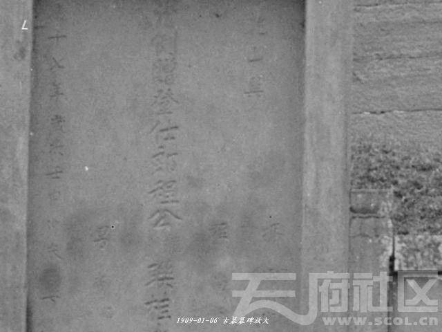 17 万县 程联桂墓 墓碑放大.jpg