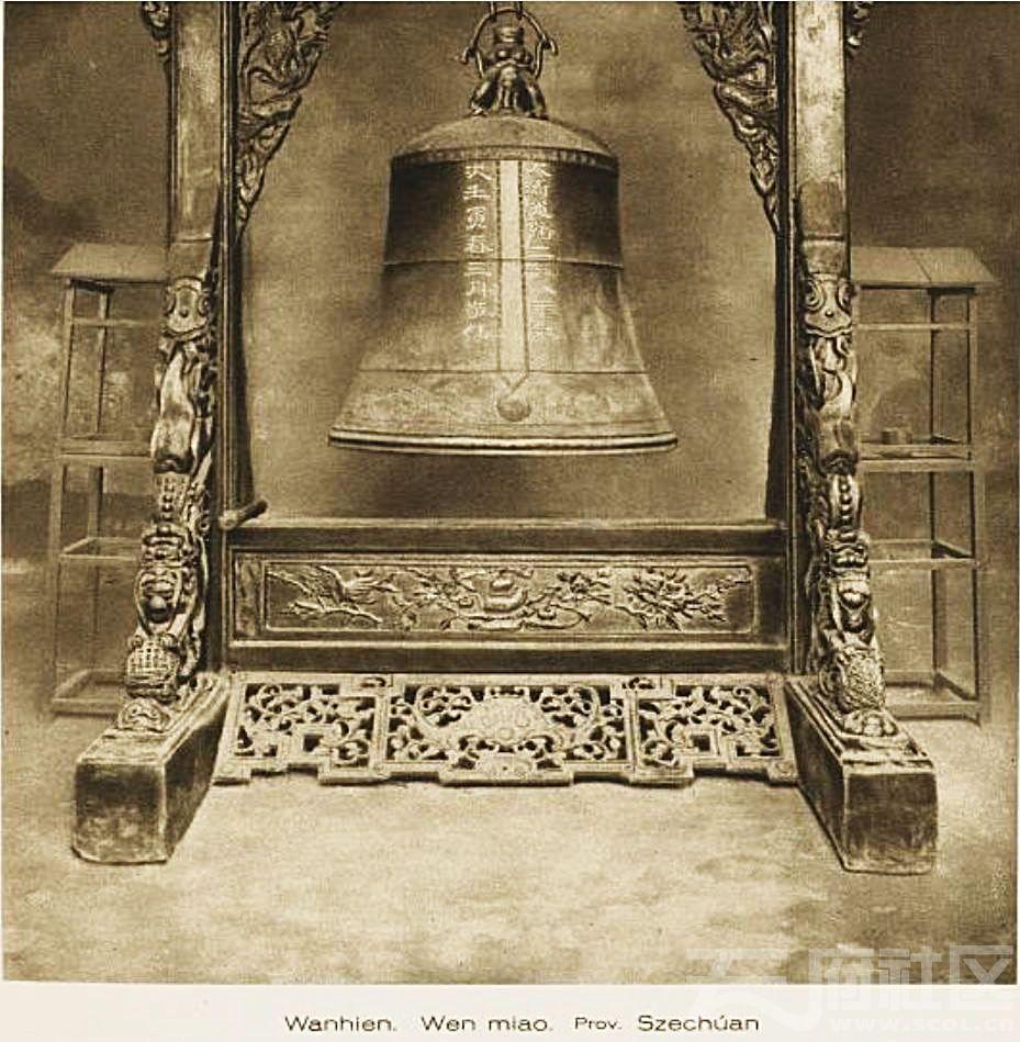 10 万县 文庙 大钟 1902年制 1909.JPG
