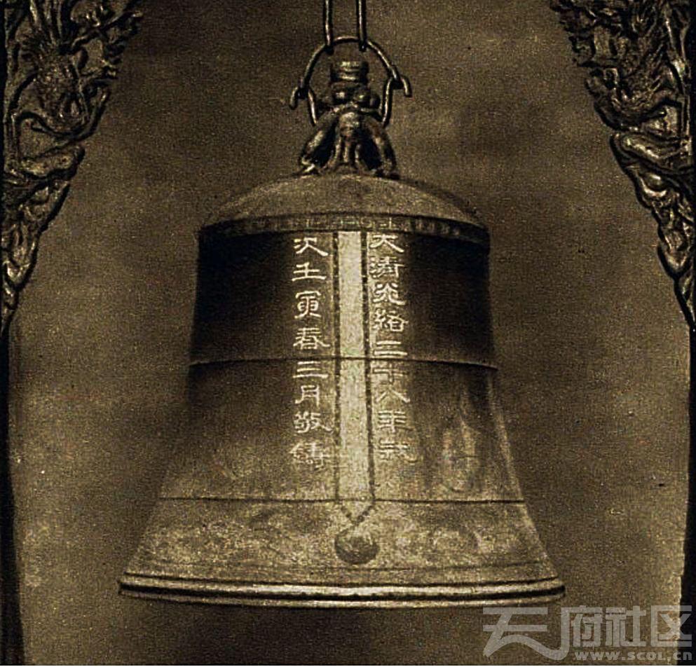 11 万县 文庙 大钟 1902年制 1909.JPG