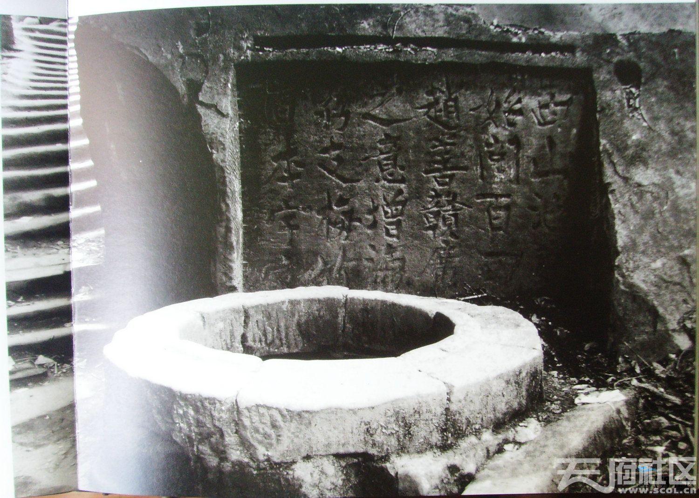 青羊宫前包泉 石刻.jpg