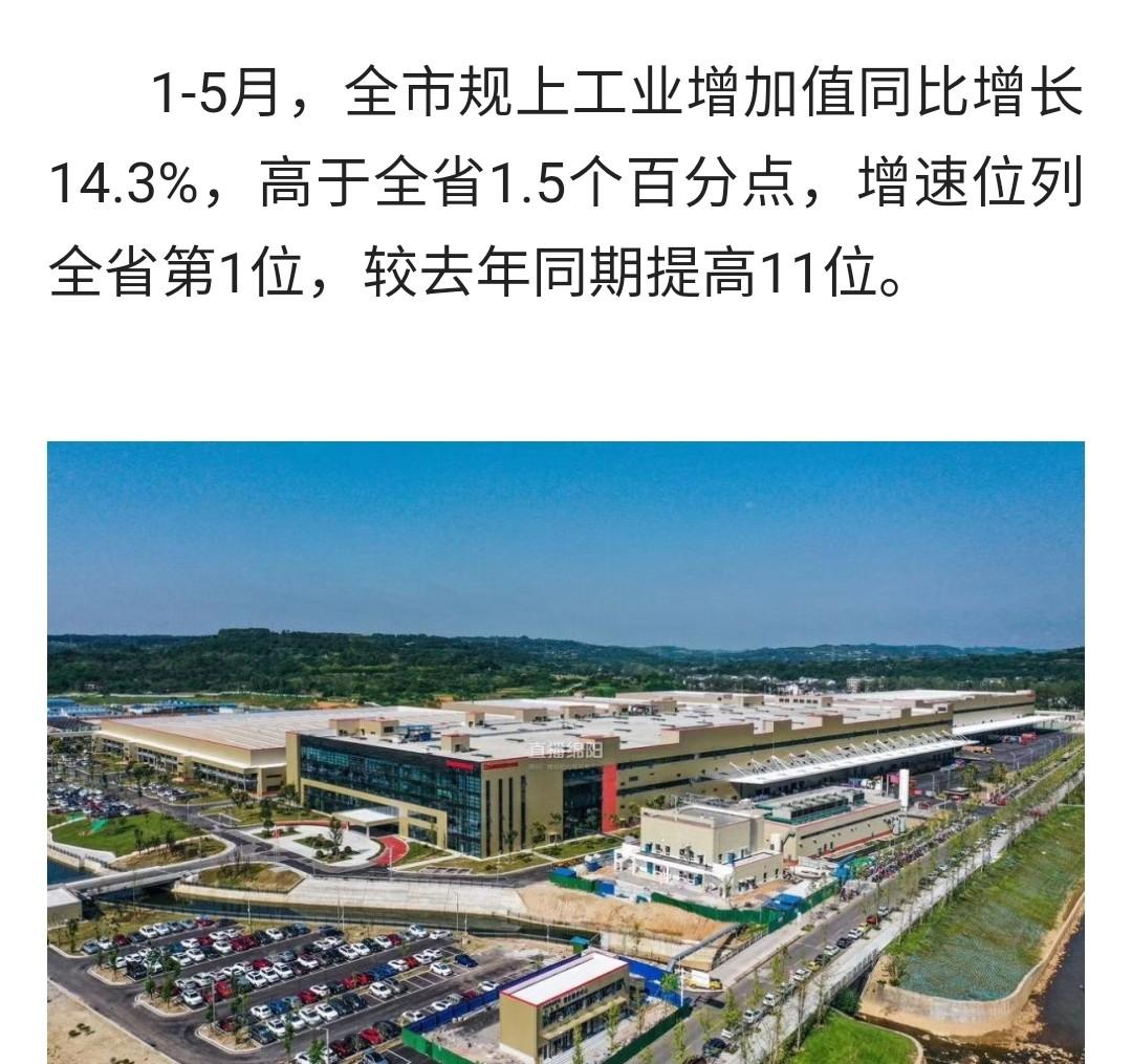 前五月,绵阳工业增速全省第一