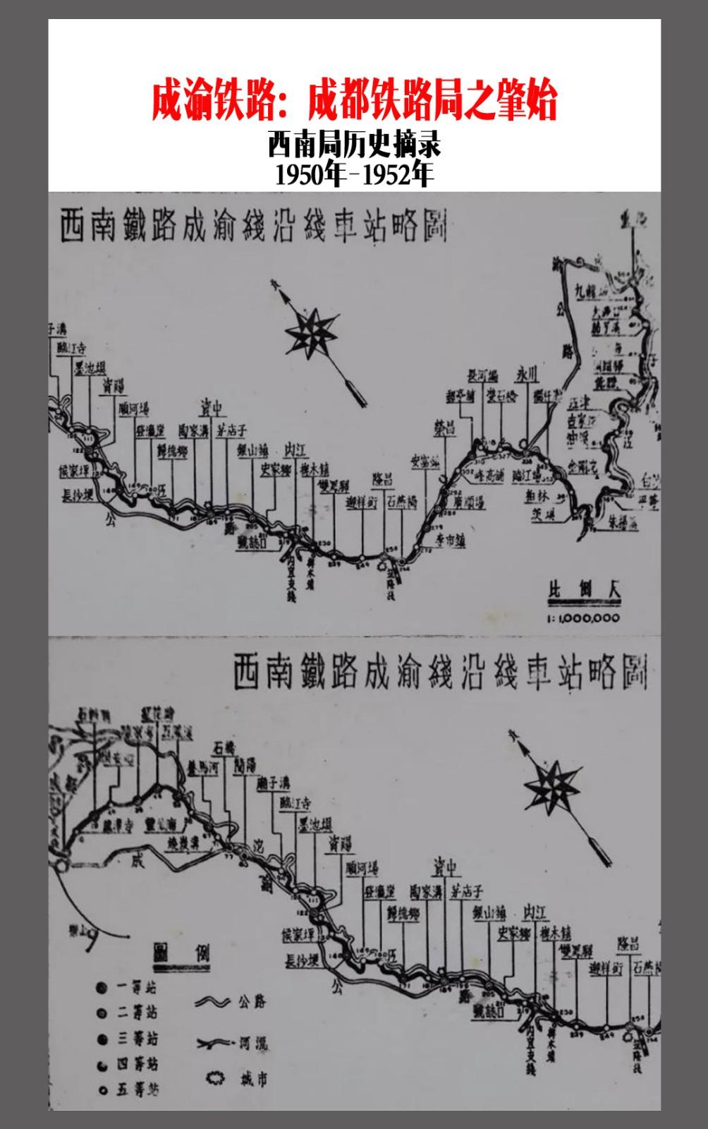 【龙门阵】转|西南局历史摘录三「成渝铁路