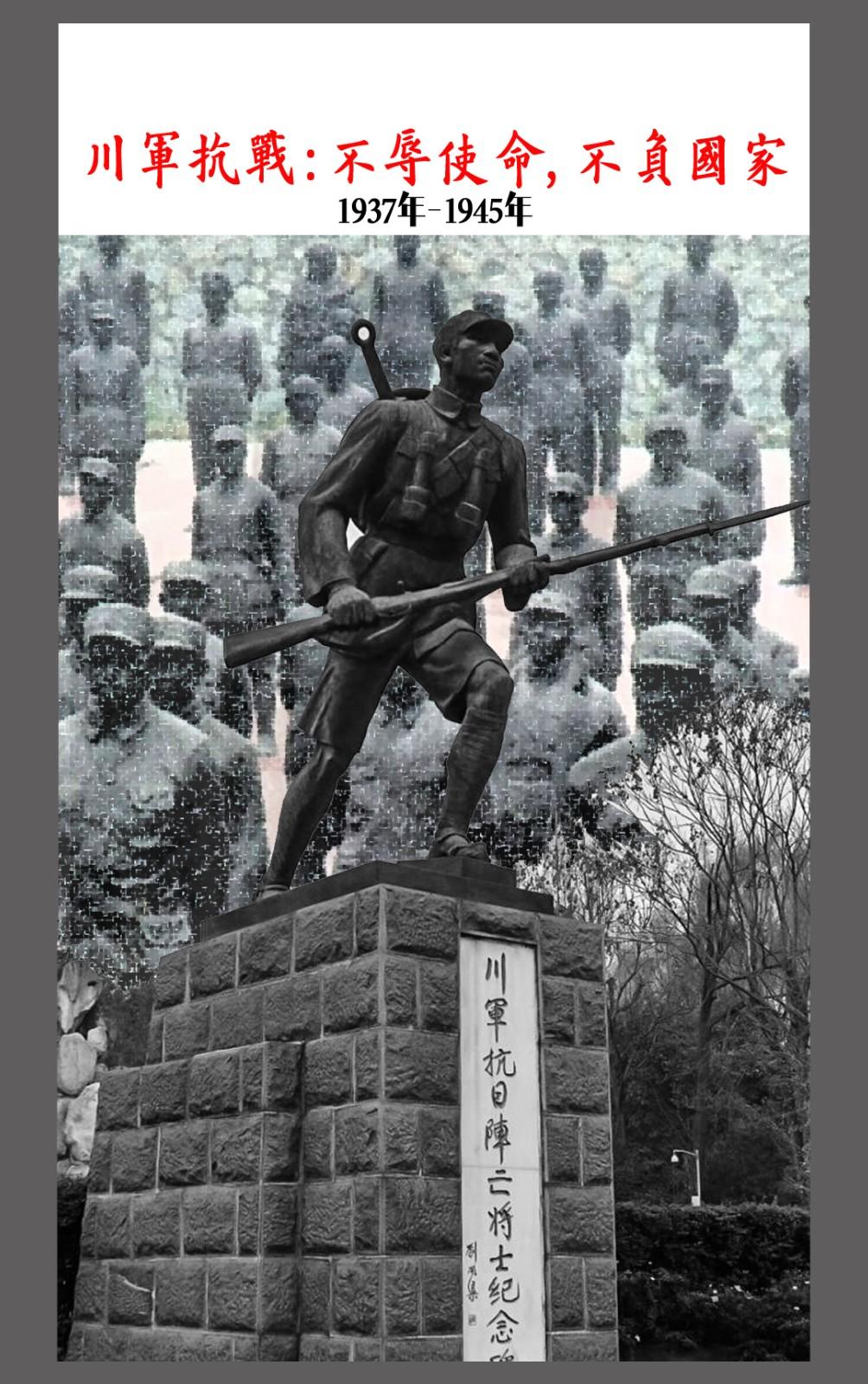 【龙门阵】转|川军抗战:不辱使命,不负国