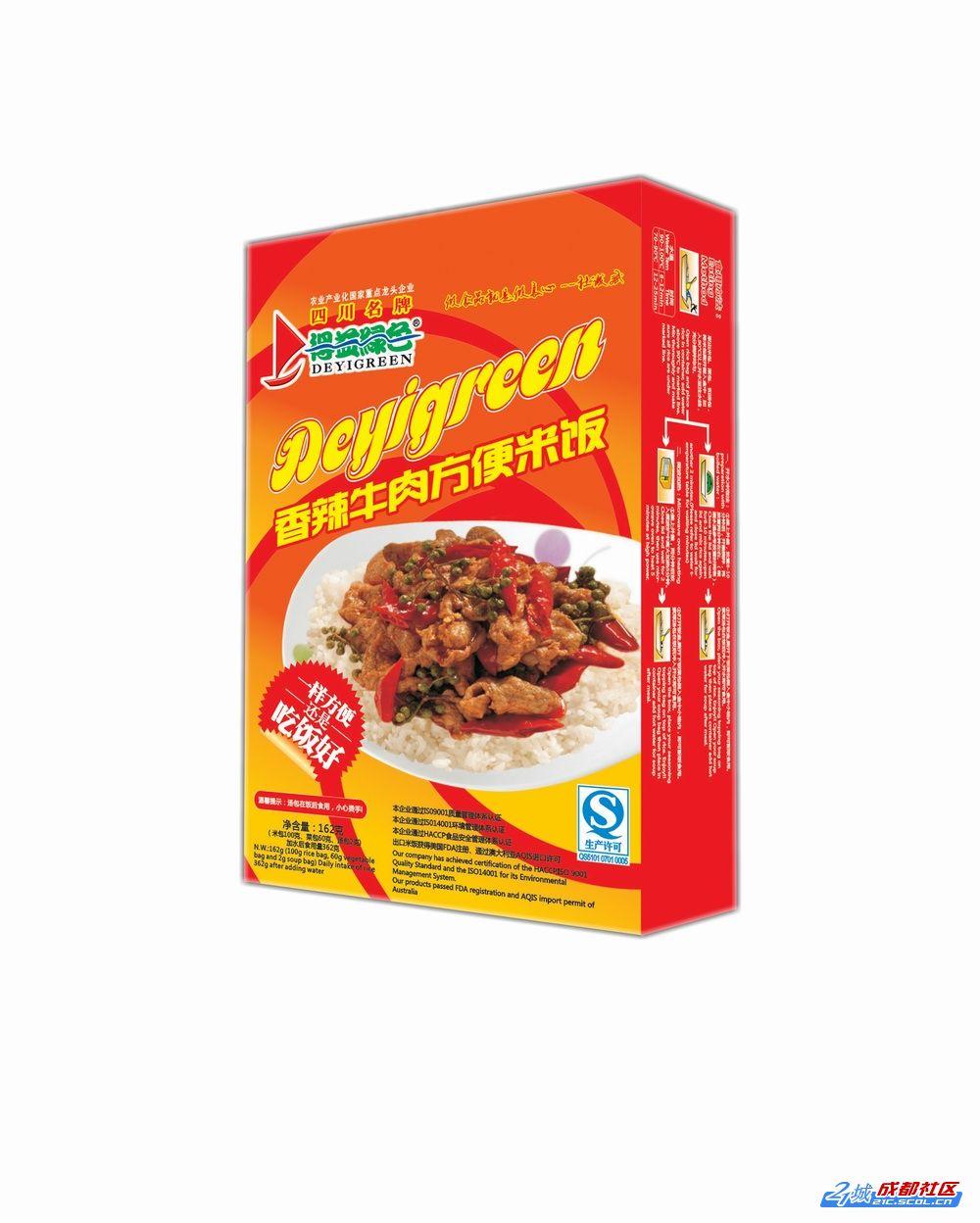 香辣牛肉.jpg