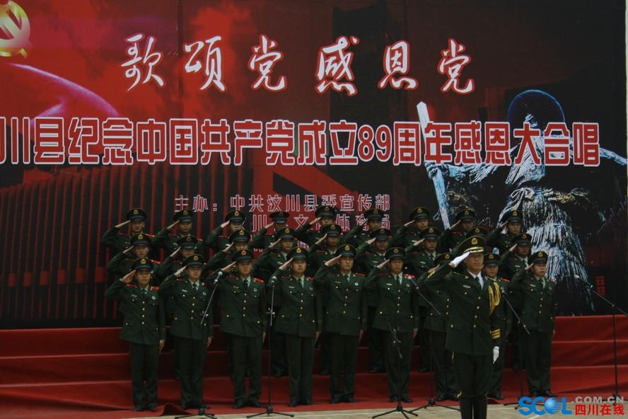 2010年七一党的生日汶川武警战士感恩大合唱.jpg