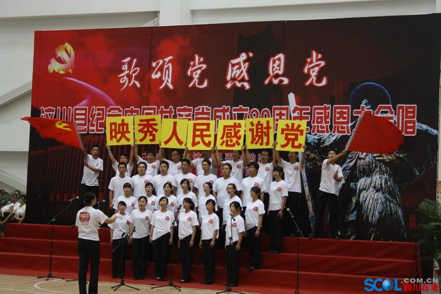 2010年七一党的生日汶川映秀镇合唱队感恩大合唱.jpg