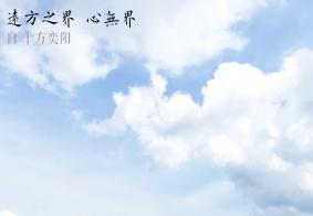 【乱弹琴】四川泸沽湖手机拍照数张