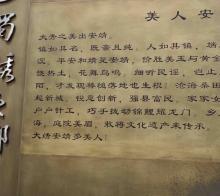 川西坝子—蜀绣博物馆