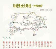 川藏线 2018年拼车自助旅行活动详细行程安排:(活动召集)