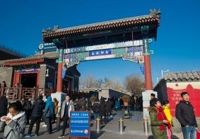 北京南锣鼓巷(1)