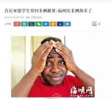 四川太热了,又一黑人小伙被热的要回非洲,暴躁飙中文...