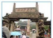 【国庆】我十一旅游第四站 逛土司城 吃寨主宴