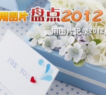 """【2012最】邀你来用图片盘点2012""""最"""",用图片记录2012点滴温馨"""