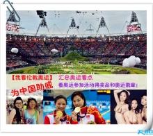 【我看伦敦奥运】汇总奥运看点,为中国助威,看奥运参加活动得奖品和奥运徽章!