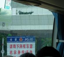 【南行记】过边检  等签证 看演出 才出国