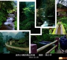 """我从帝都北京来,辞职不回了。留居川西这世外桃源水乡迷失小镇,行摄""""迷失大道""""。"""