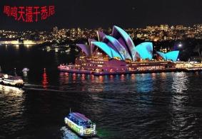 澳洲悉尼摄影游记三、周鸣天