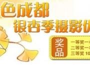 【银杏季获奖名单公布】感谢大家的参与!领奖要搞快!过时不候