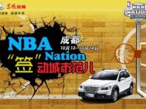 """东风风神H30 Cross!NBA Nation""""签""""动城市范儿~现场拍照发帖送好礼(名单已公布)"""