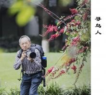 """""""寻鸟人"""""""
