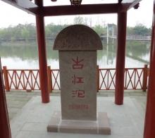 川西坝子—新都泥巴沱景区
